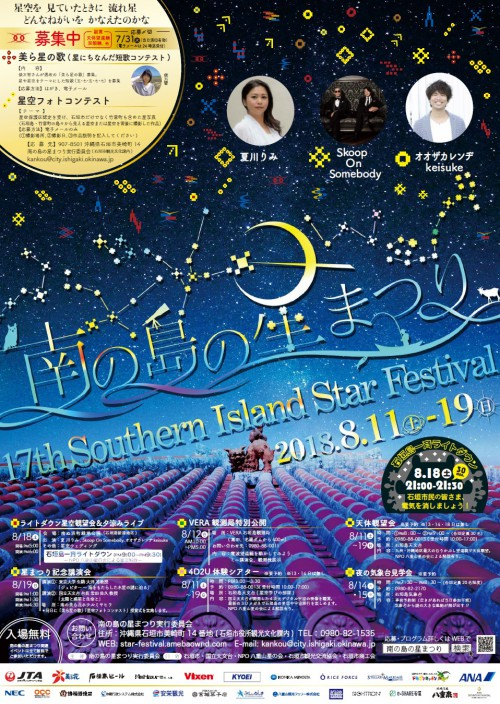 南の島の星まつり2018