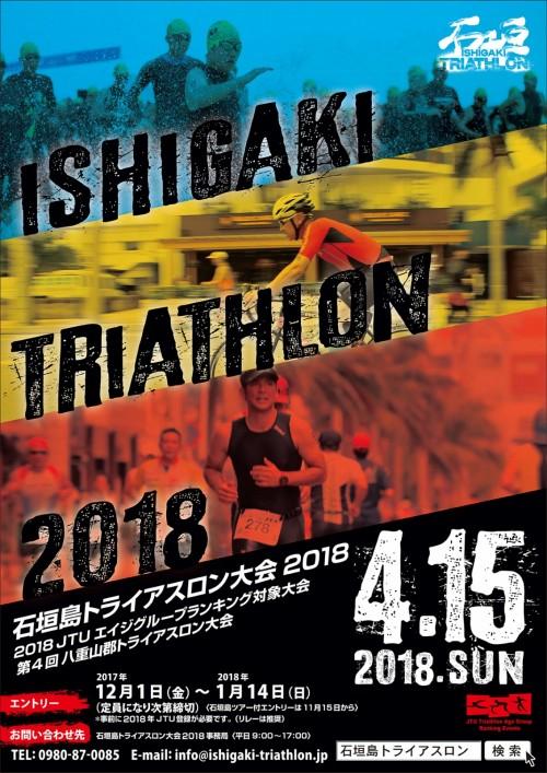 石垣島トライアスロン大会2018