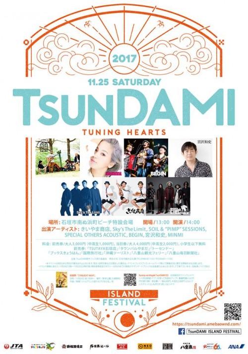 TsunDAMI ISLAND FESTIVAL 2017