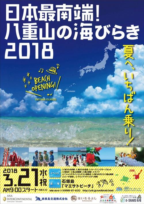 日本最南端八重山の海びらき2018