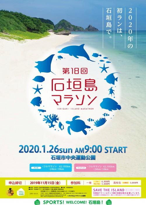 第18回石垣島マラソン