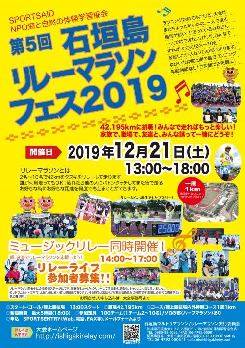 第5回石垣島リレーマラソンフェス