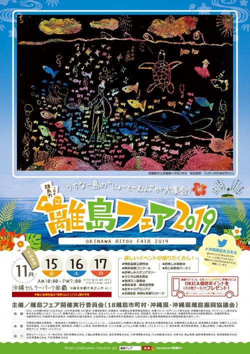 """離島フェア2019 うちなー島の""""じょーとーむん""""が大集合!"""