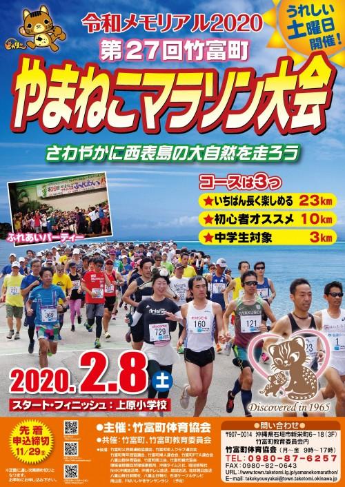 令和メモリアル2020 第27回竹富町やまねこマラソン大会