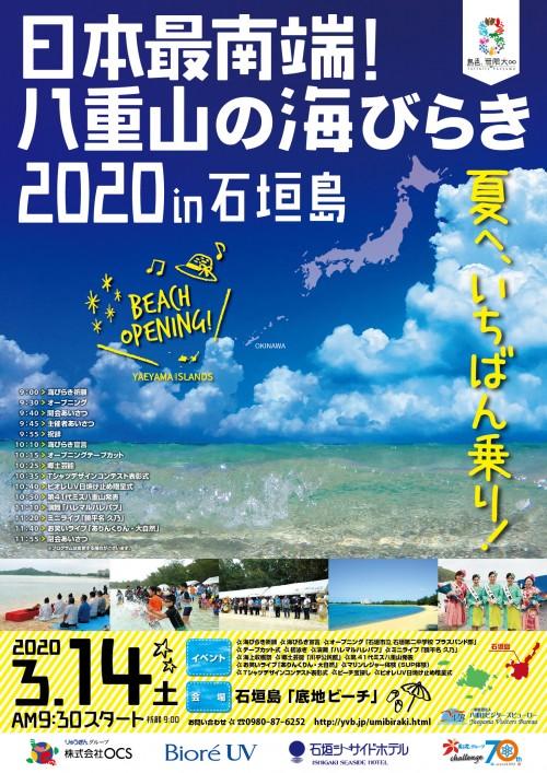 日本最南端!八重山の海びらき2020in石垣島