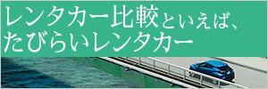 沖縄レンタカーを比較・予約(たびらい沖縄レンタカー予約)