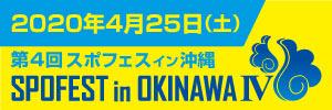 SPOFEST in OKINAWA 第3回スポフェスイン沖縄2019