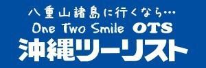 沖縄発の国内旅行・海外旅行は沖縄ツーリスト