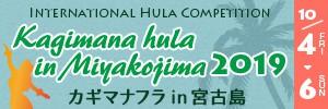 インターナショナル フラ コンペティション「カギマナフラin宮古島2019」