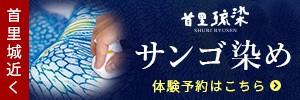 沖縄の紅型・サンゴ染めの手染め工房「首里琉染」 - 染物体験あり