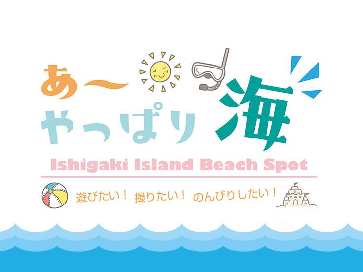 ビーチ紹介!「あ〜やっぱり海」