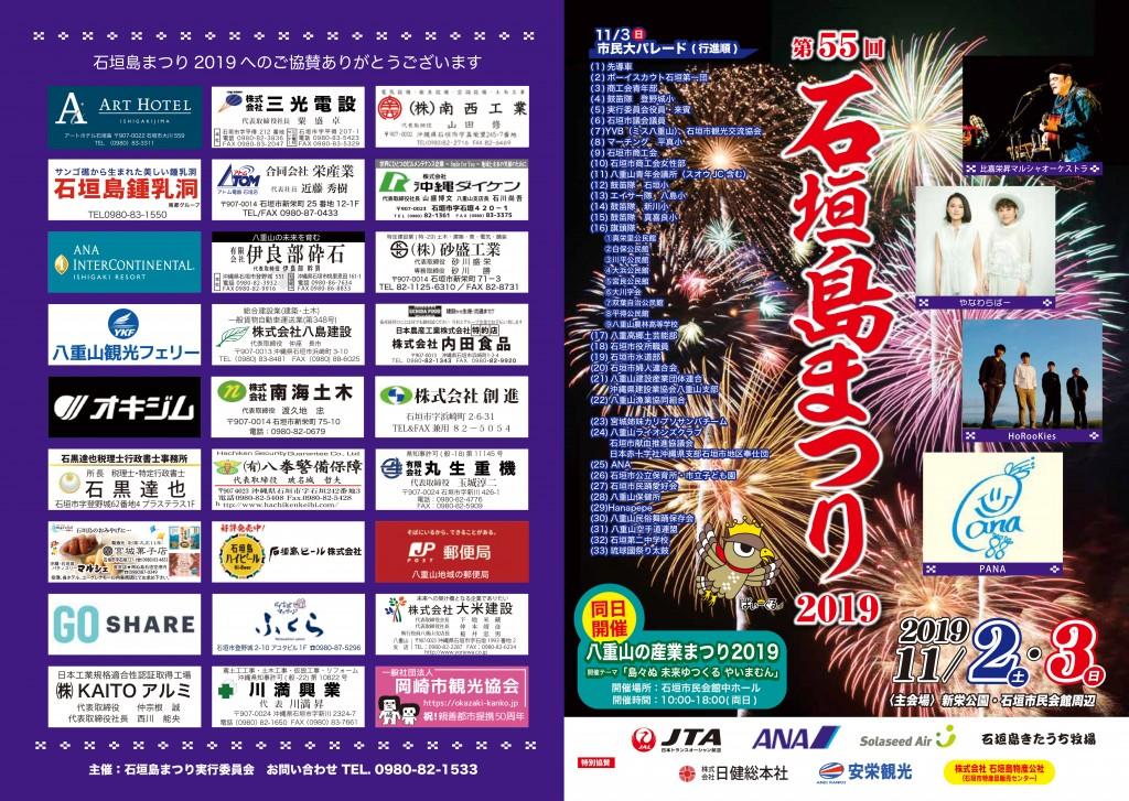 第55回石垣島祭り2019_パンフレット