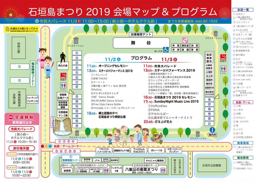 第55回石垣島祭り2019_会場マップ&プログラム
