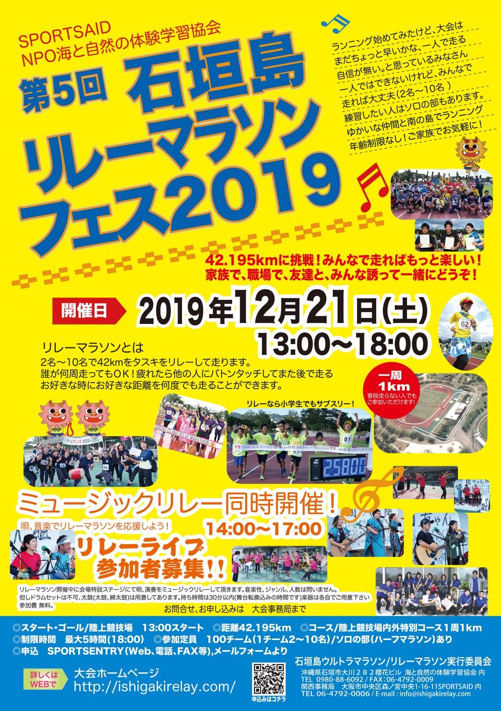 第5回石垣島リレーマラソンフェス2019