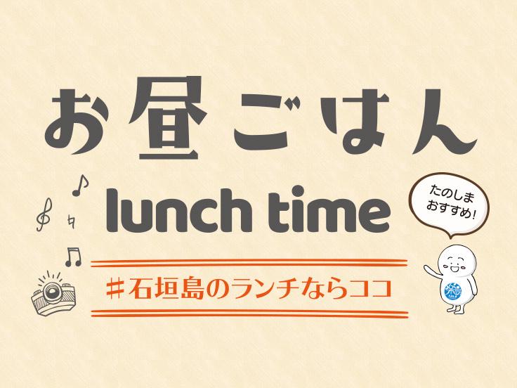 たのしまおすすめ!「お昼ごはん特集」